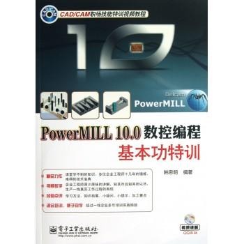 PowerMILL10.0数控编程基本功特训(附光盘CAD\CAM职场技能特训视频教程)
