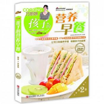 巧厨娘孩子的营养早餐(附光盘)
