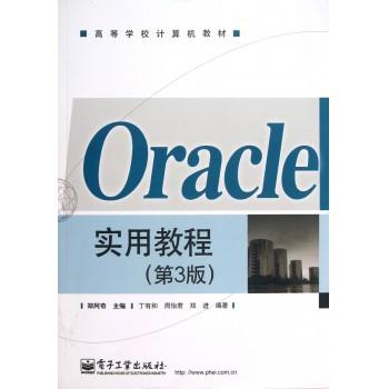 Oracle实用教程(第3版高等学校计算机教材)