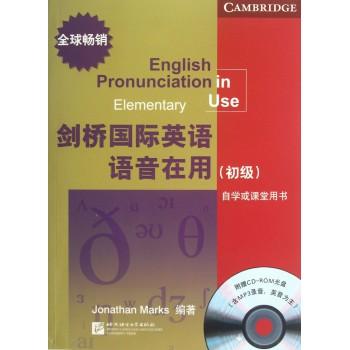 剑桥国际英语语音在用(附光盘初级自学或课堂用书)