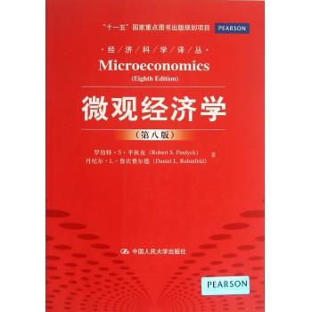 微观经济学(第8版)/经济科学译丛
