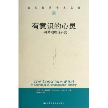 有意识的心灵(一种基础理论研究)/当代世界学术名*