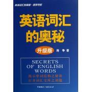 英语词汇的奥秘(附光盘升级版)/蒋争书系