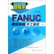 跟我学FANUC数控系统手工编程