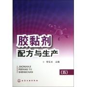 胶黏剂配方与生产(5)