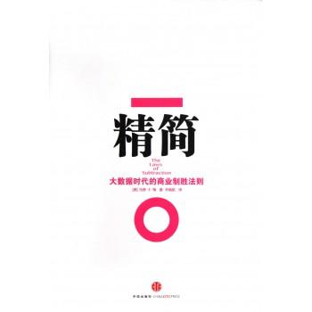 精简(大数据时代的商业制胜法则)(精)