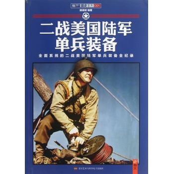 二战美国陆军单兵装备/指文图史系列