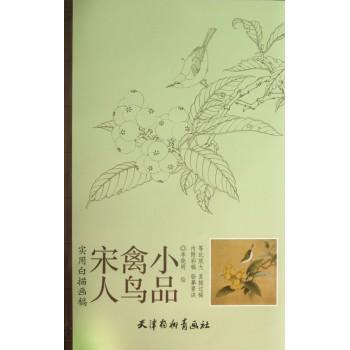 宋人禽鸟小品(实用白描画稿)