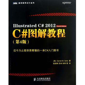 C#图解教程(第4版)/图灵程序设计丛书