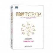 图解TCP\IP(第5版)/图灵程序设计丛书