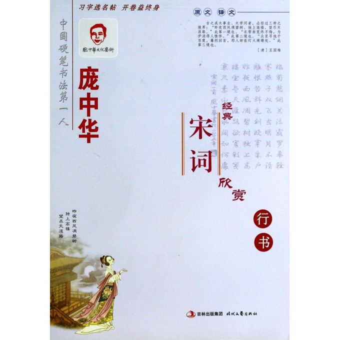庞中华经典宋词欣赏(行书)