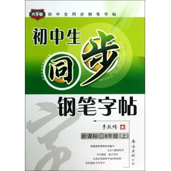 初中生同步钢笔字帖(8上新课标)