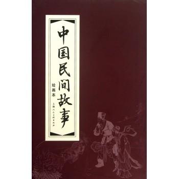 中国民间故事(绘画本共30册)(精)