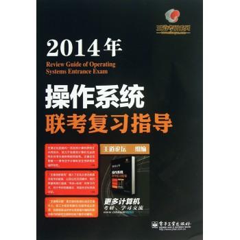 2014年操作系统联考复习指导/王道考研系列