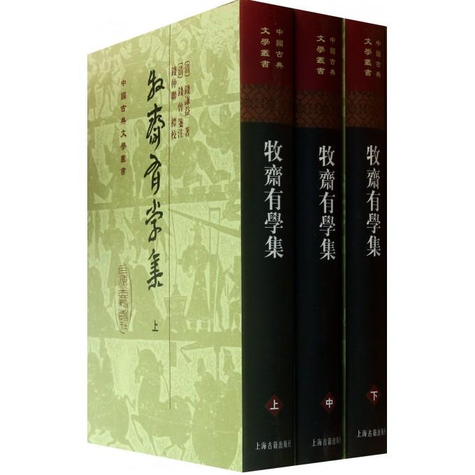 牧斋有学集(全3册)(精)/中国古典文学丛书