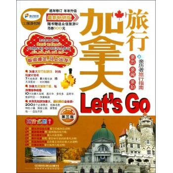 加拿大旅行Let's Go(第3版*新畅销版)/亲历者旅行指南