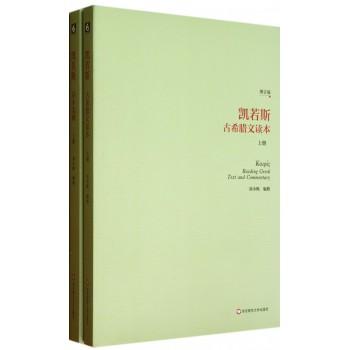 凯若斯(上共2册增订版)