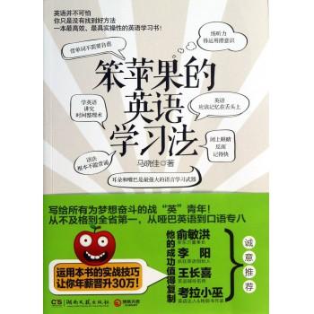 笨苹果的英语学习法