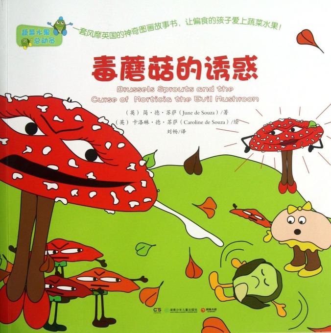 毒蘑菇的诱惑/蔬菜水果总动员