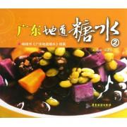 广东地道糖水(2)