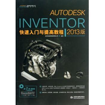 AUTODESK INVENTOR快速入门与提高教程(附光盘2013版Autodesk Inventor软件应用认证指导用书)