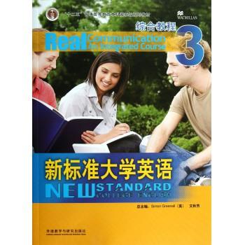 新标准大学英语(附光盘3综合教程)