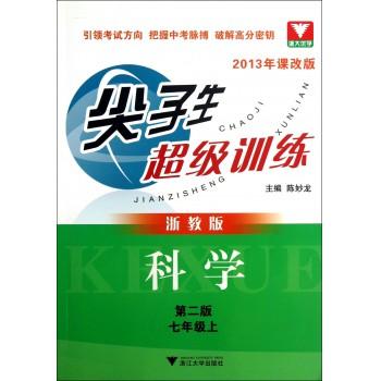 科学(7上浙教版第2版2013年课改版)/尖子生超级训练