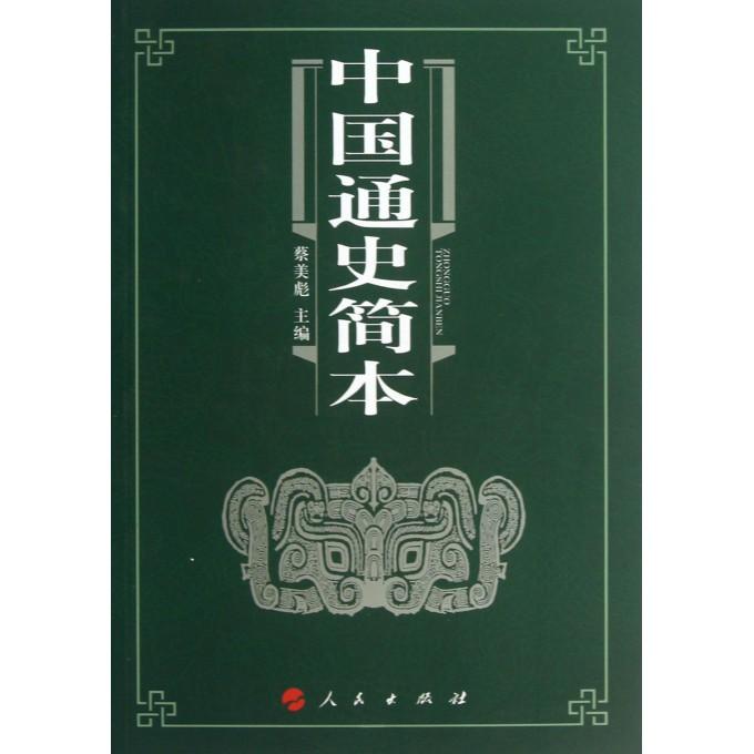 中国通史简本