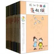 彩乌鸦系列(共20册)