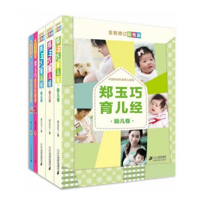 郑玉巧育儿经(共5册)全新修订彩色版