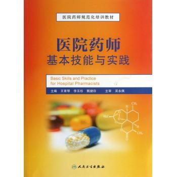 医院药师基本技能与实践(医院药师规范化培训教材)