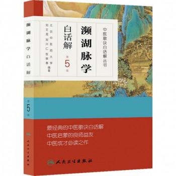 濒湖脉学白话解(第5版)/中医歌诀白话解丛书