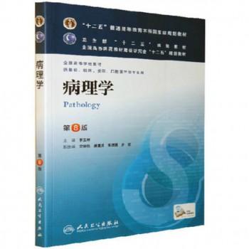 病理学(供基础临床预防口腔医学类专业用第8版全国高等学校教材)