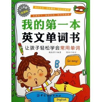 我的**本英文单词书(让孩子轻松学会常用单词少儿启智悦读版)