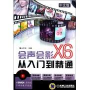 中文版会声会影X6从入门到精通(附光盘)