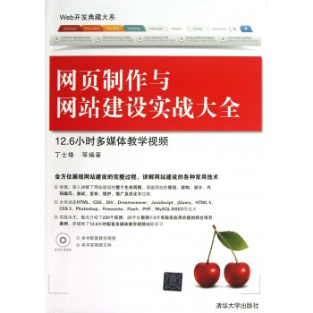 网页制作与网站建设实战大全(附光盘)/Web开发典藏大系
