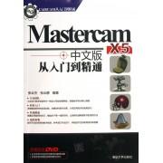 Mastercam X5中文版从入门到精通(附光盘CAD\CAM从入门到精通)