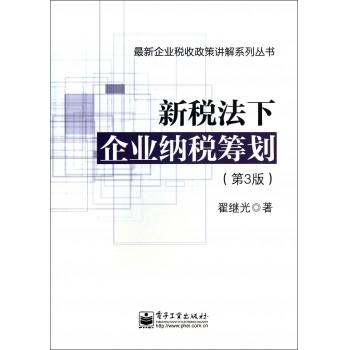 新税法下企业纳税筹划(第3版)/*新企业税收政策讲解系列丛书