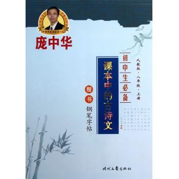 庞中华初中生必备课本中的古诗文楷书钢笔字帖(8上人教版)