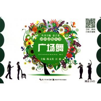 广场舞(附光盘)/社区晨练丛书