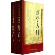 医学入门(上下)/中医古籍必读经典系列丛书