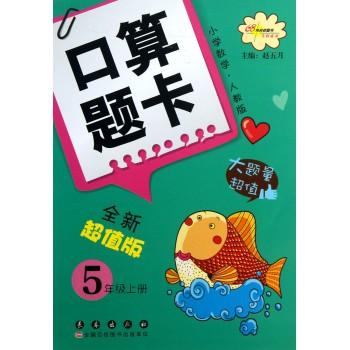 口算题卡(5上小学数学人教版全新超值版)