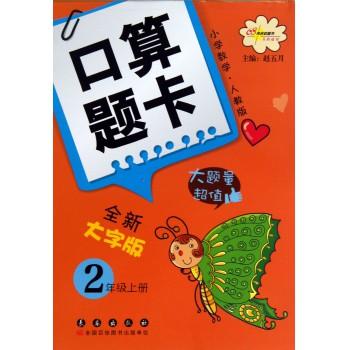 口算题卡(2上小学数学人教版全新大字版)