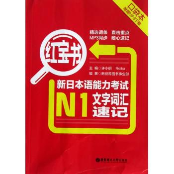 新日本语能力考试N1文字词汇速记(红宝书)