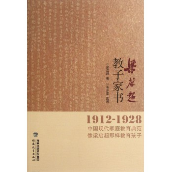 梁启超教子家书(1912-1928中国现代家庭教育典范像梁启超那样教育孩子)