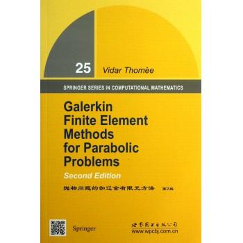 抛物问题的伽辽金有限元方法(第2版)