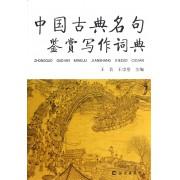 中国古典名句鉴赏写作词典(精)