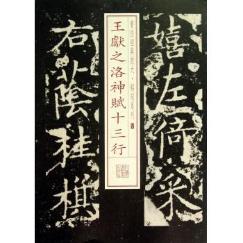 王献之洛神赋十三行/书法经典放大铭刻系列