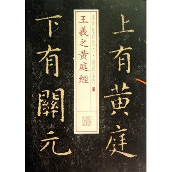王羲之黄庭经/书法经典放大铭刻系列