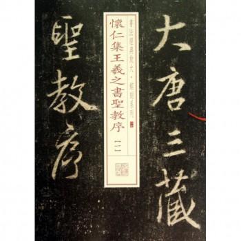 怀仁集王羲之书圣教序(1)/书法经典放大铭刻系列